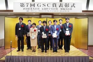 第7回グリーン・サステイナブル賞表彰式