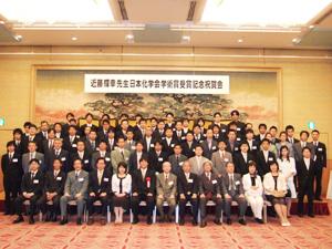 近藤先生日本化学会学術賞受賞記念祝賀会